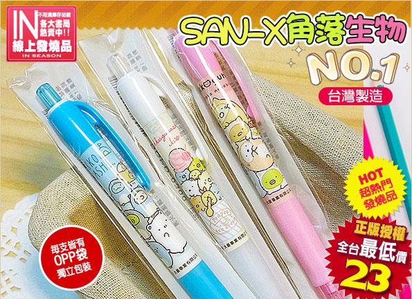 角落生物自動鉛筆文具