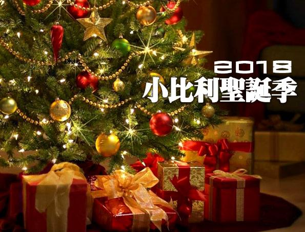 2018聖誕節禮品排行